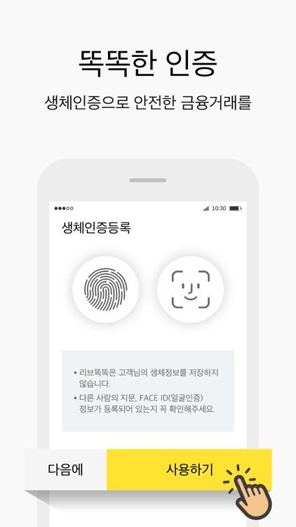리브똑똑 (Liiv TalkTalk) screenshot-4