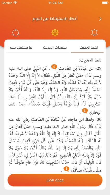حصن المسلم | Hisn AlMuslim screenshot-4