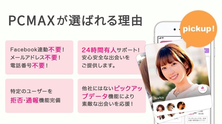 出会いはPCMAX - 恋活デート&婚活応援マッチングアプリ screenshot-6