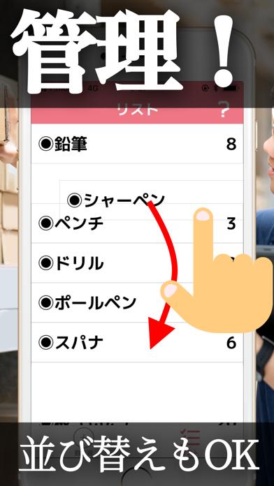 在庫管理 with 数取器, 数取くんのおすすめ画像3