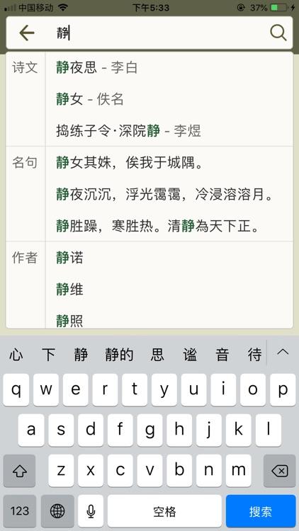 古诗文网 screenshot-2