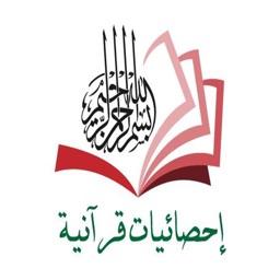 احصائيات قرآنية