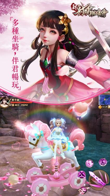 新射鵰英雄傳-鬼峪迷蹤 screenshot-4