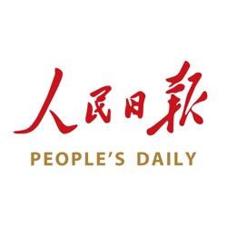 人民日報 - 有品質的新聞
