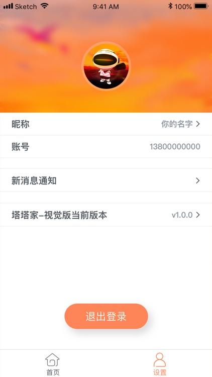 塔塔家-视觉版 screenshot-3