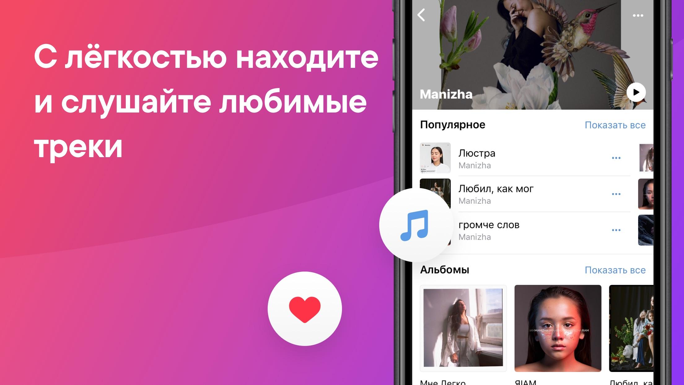 VK — общение, музыка и видео Screenshot