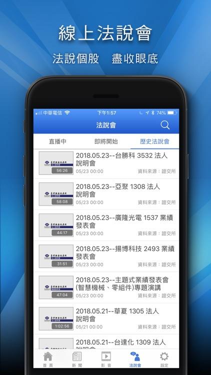 今日財經 screenshot-2