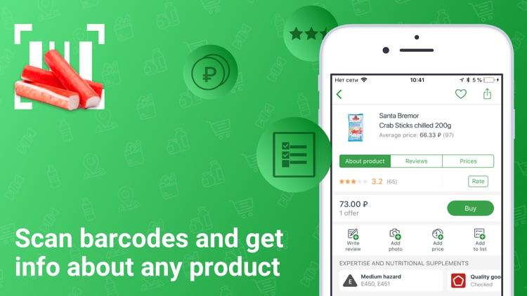 Rate&Goods. Product reviews screenshot-0