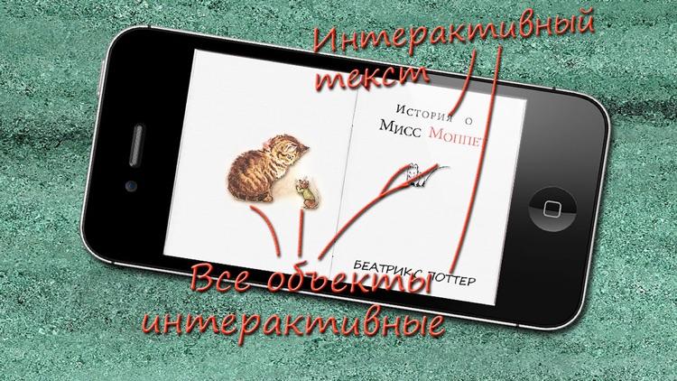 Story of Miss Moppet RUS FULL