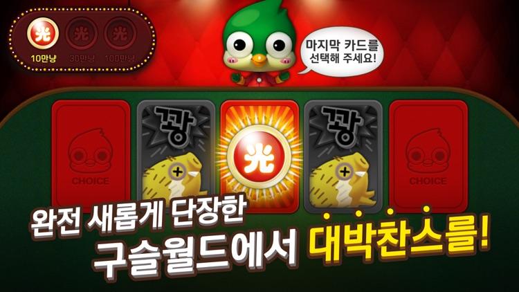 피망 뉴맞고 : 고스톱으로 대한민국 1등 screenshot-4