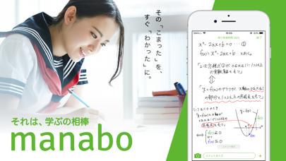 manabo - 24時間質問できる勉強アプリのおすすめ画像1