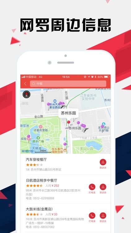 苏州地铁通 - 苏州地铁公交出行导航路线查询app screenshot-5