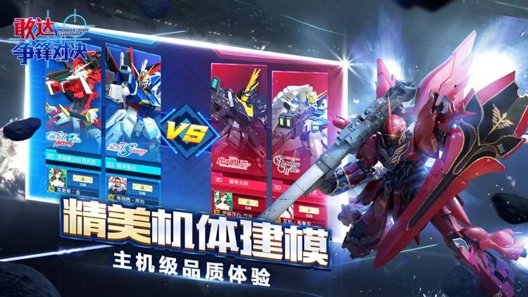 敢达 争锋对决 screenshot-4