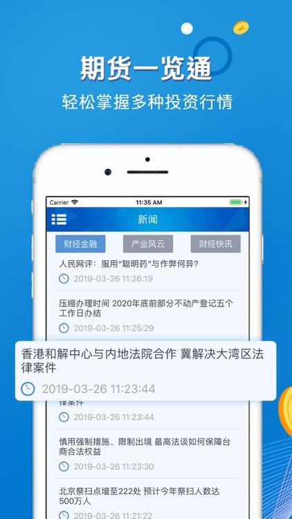贵金属期货软件 screenshot-3