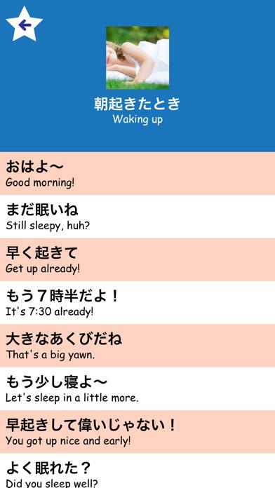 親子de英会話:子供と一緒に簡単英会話!のおすすめ画像2