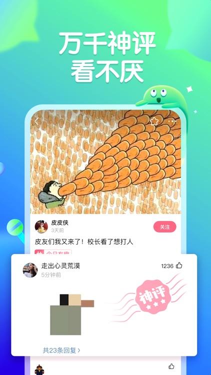 皮皮虾-今日头条官方爆笑社区