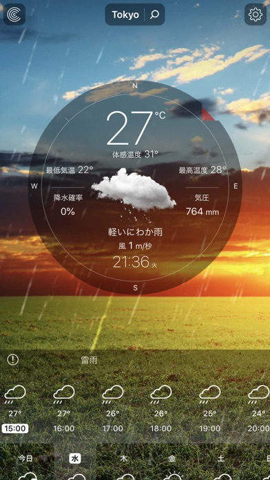 気象ライブ - 地域の天気予報 ScreenShot0
