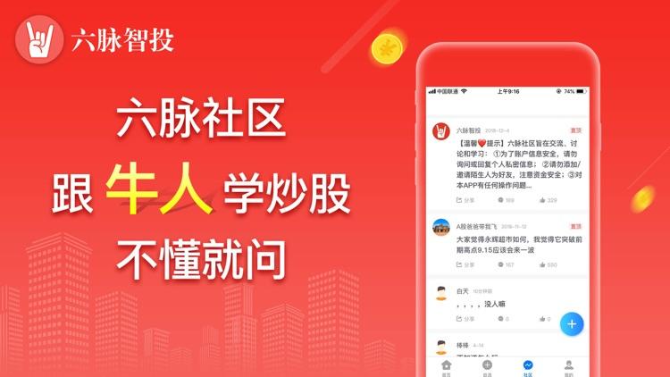 六脉智投炒股票-股票投资策略软件 screenshot-3