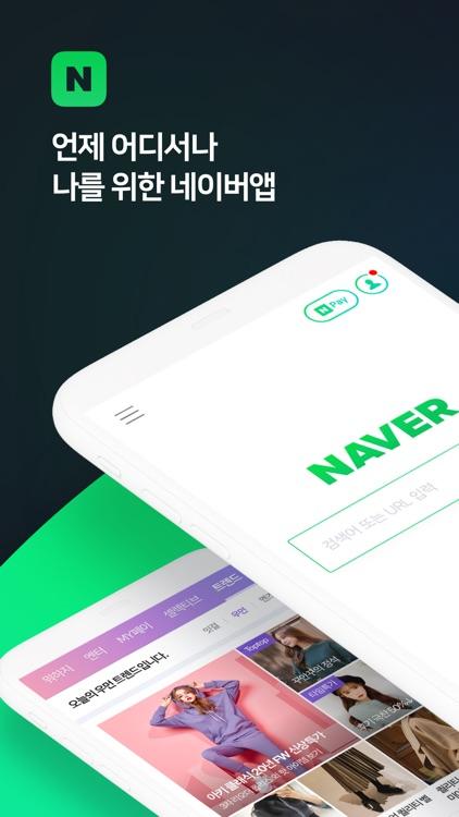 네이버 - NAVER screenshot-0