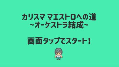 カリスマ マエストロへの道 〜オーケストラ結成〜 screenshot 1