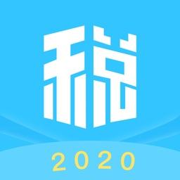 个人所得税计算2020-最新个税计算记录管家