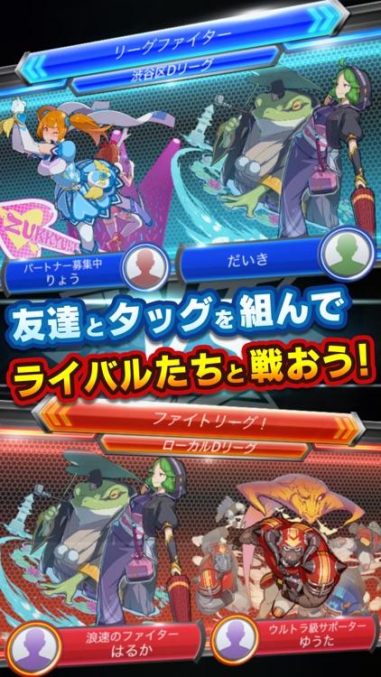 ファイトリーグ screenshot-3