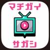 うごくマチガイ探し - 新作・人気アプリ iPhone