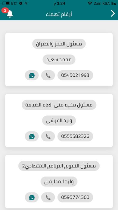 شركة سعد القرشي لحجاج الداخللقطة شاشة7