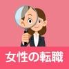女性のためのお仕事検索アプリ - iPadアプリ