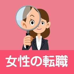 女性のためのお仕事検索アプリ