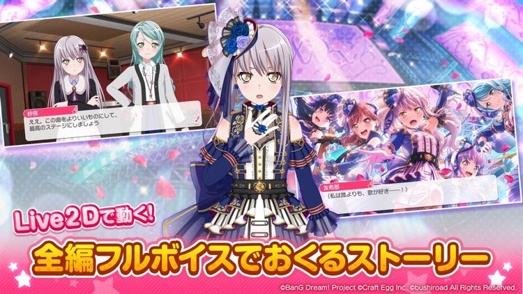バンドリ! ガールズバンドパーティ! screenshot-4