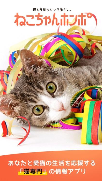 猫のニュースや飼い方の情報をまとめ読み -ねこちゃんホンポ-