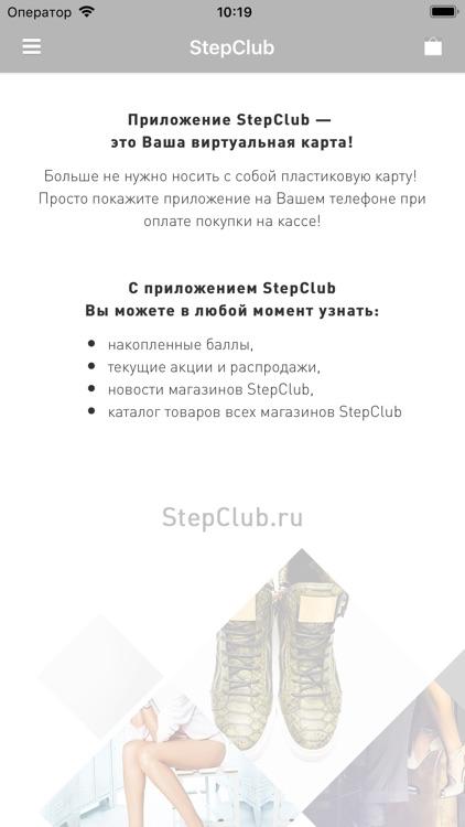 StepClub – Обувь в Омске