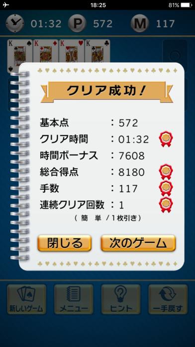 ザ・ソリティア screenshot1