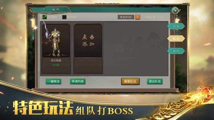 龙魂至尊-全新RPG手游 screenshot-4