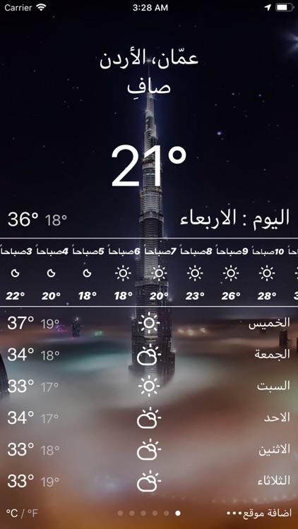 موجز الطقس العربي screenshot-7