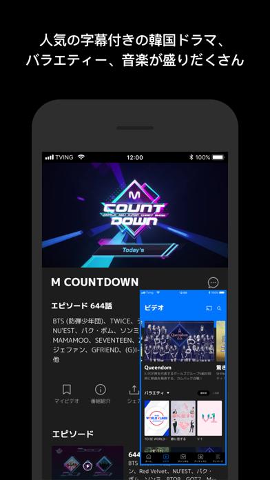 Mnet Smartのおすすめ画像2