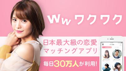 ワクワク-恋人募集の出会い系マッチングアプリ! ScreenShot0