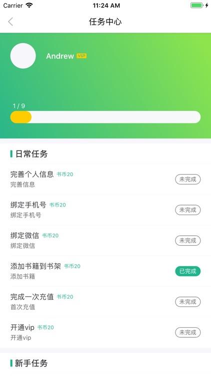 大文学 screenshot-3