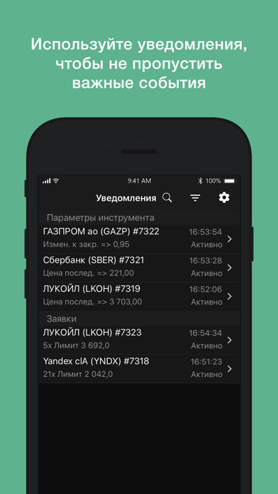 iQUIK XСкриншоты 4