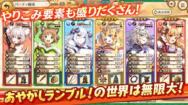 あやかしランブル!【あやらぶ】 screenshot-5