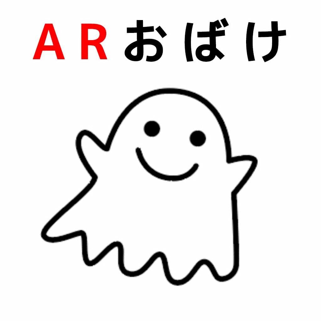 ARおばけ hack