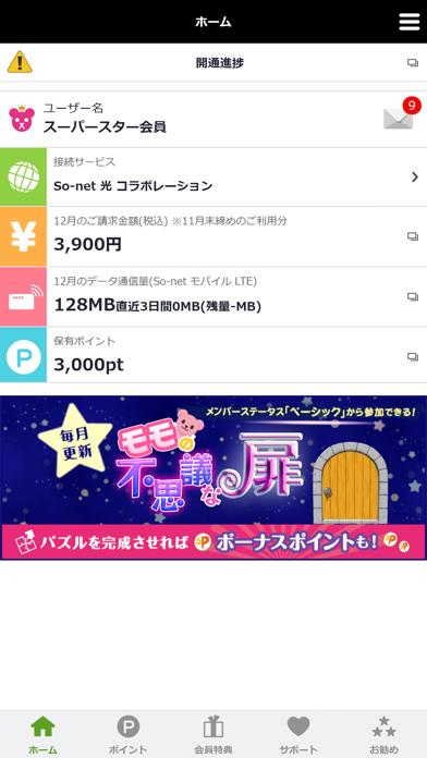 So-net 会員アプリ - 窓用