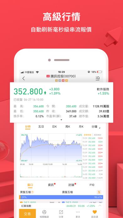 華盛通-華盛証券開戶交易軟件 screenshot three