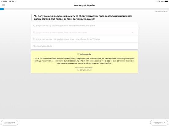 Тест держслужбовця України screenshot 16