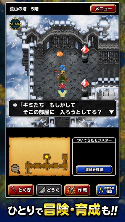 ドラゴンクエストモンスターズ スーパーライト screenshot-3