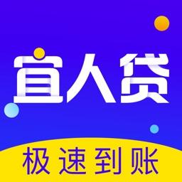 宜人贷借钱-低息现金贷款借钱app