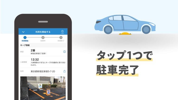 駐車場を予約するならピージーで!30分前からキープできる screenshot-3