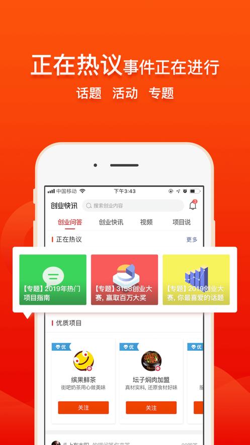 创业快讯-精选创业项目,助您开店致富 App 截图