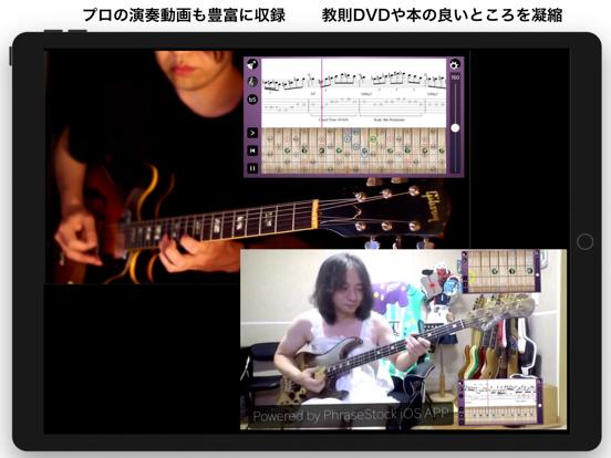 ギター&ベース タブ譜付フレーズ集 PhraseStockのおすすめ画像5